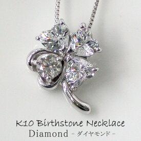 K10WG (10金ホワイトゴールド) ダイヤモンド (4月の誕生石) キュービックジルコニア ネックレス 【送料無料】レディース (e-宝石屋) 絆 【バレンタイン特集2020】