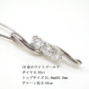 K18ホワイトゴールドスリーストーンダイヤペンダントネックレス