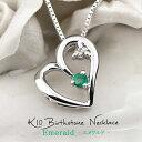 K10WG (10金ホワイトゴールド) エメラルド (5月の誕生石) ダイヤモンド ネックレス【送料無料】レディース (e-宝石屋)…