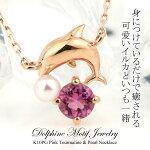 ピンクトルマリン淡水真珠(パール)ネックレスK10PG(10金ピンクゴールド)10月の誕生石6月の誕生石レディース