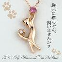 猫 ねこ ネコ ピンクトルマリン ダイヤモンド ネックレス K10PG(10金 ピンクゴールド) 10月の誕生石 4月の誕生石 【送…