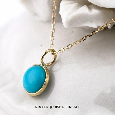 K18(K18ゴールド)トルコ石ネックレス