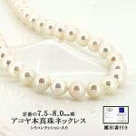 パールネックレスアコヤ本真珠7.5〜8.0mmシリコンクッション入り鑑別書付き(6月誕生石)