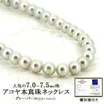 パールネックレスアコヤ本真珠グレーパール(トリートメント)7.0〜7.5mm鑑別書付き(6月誕生石)