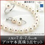 パールネックレスイヤリングリング3点セットアコヤ本真珠7.0〜7.5mmシリコンクッション入り鑑別書付き(6月誕生石)