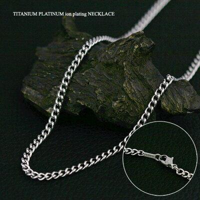 TITAN(チタン)喜平3.3mmチェーンネックレス(プラチナイオンプレーティング加工)