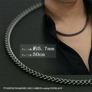 (即納可) チタン ブラック ネックレス 喜平50cm 5.7mm ブラック チェーン (DLC高硬化加工) 【送料無料】 金属アレルギー対応 喜平ネックレス チタンチェーン チタンネックレス チタンチェーン