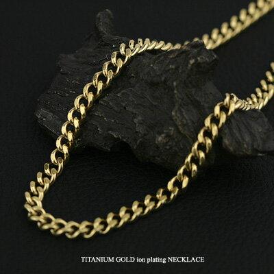 TITAN(チタン)喜平5.7mmチェーンネックレス(ゴールドイオンプレーティング加工)