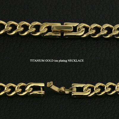 TITAN(チタン)喜平7.0mmチェーンネックレス(ゴールドイオンプレーティング加工)
