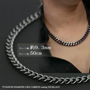 ブラック ネックレス チタンチェーン 黒 喜平50cm 9.3mm ブラックチェーン ネックレス (DLC硬化加工)【送料無料】) 金属アレルギー対応 チタンチェーン チタンネックレス チタンチェーン 通販