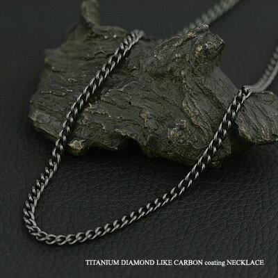 TITAN(チタン)喜平3.3mmチェーンネックレス(ダイヤモンドライクカーボン加工)