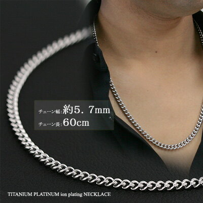TITAN(チタン)喜平5.7mmチェーンネックレス(プラチナイオンプレーティング加工)