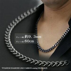 (即納可)ブラック ネックレス チタンチェーン 黒 喜平60cm 9.3mm チェーン ネックレス(DLC硬化加工) 【送料無料】(e-宝石屋) 金属アレルギー対応 チタンチェーン チタンネックレス チタンチェ