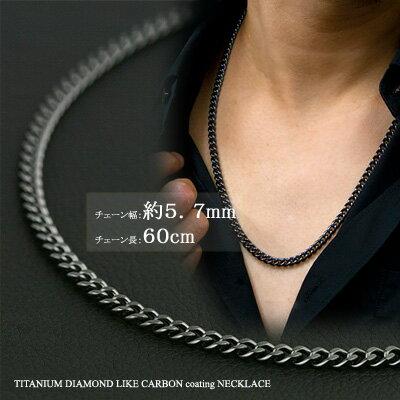 チタンネックレス喜平5.7mmチェーンネックレス(DLC加工)