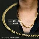 (即納可) チタン ネックレス 5.7mm チタン喜平チェーン60cm (ゴールド イオン プレーティング加工) 金属アレルギー対応 チタンチェーン チタンネックレス チタンチェーン 通販 ギフト プ