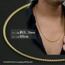 (即納可) チタンネックレス 喜平60cm 3.3mm (ゴールド イオン プレーティング加工)( メンズ/ ) 金属アレルギー対応…