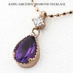 【即納可】K10PG(10金ピンクゴールド)アメシスト(2月の誕生石)ダイヤモンド(4月の誕生石)ネックレス【送料無料】