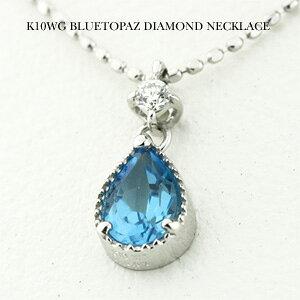K10WG(10金 ホワイトゴールド) ブルートパーズ (11月の誕生石) ダイヤモンド (4月の誕生石)ネックレス (送料無料) 【送料無料】 レディース ジュエリー 通販 ギフト 誕生日プレゼント ブルートパ