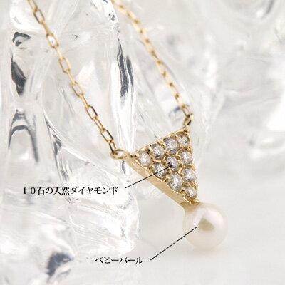 ペンダントトライアングル真珠ネックレス