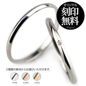 ペアリング (ペアセット価格/送料無料) プラチナ900 K18PG K18YGの3つの素材から選べる (女性用には天然ダイヤモンド入り) 結婚指輪にもお薦め【送料無料】 カップル お揃い 通販 ギフト 刻印無料(文字彫り) プレゼント 刻印無料 ピンキーリングサイズもご用意