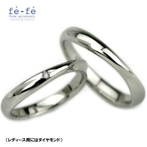 ペアリング ステンレス セット fefe フェフェ ステンレス アクセサリー (fe-180/fe-181) 結婚指輪 【送料無料】(e-宝石屋)ジュエリー 通販 ギフト 文字彫り無料 刻印無料 指輪 金属アレルギーにも