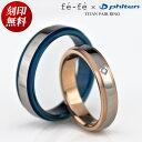 ペアリング チタン ファイテン フェフェ TITAN ダイヤモンド リング (e-宝石屋) 絆 ペア 指輪 結婚指輪 刻印可能(文字…
