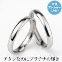 チタン 結婚指輪 マリッジリング プラチナ イオンプレーティング加工 日本製 鏡面仕上げ ペアリング ペアセット 刻印…
