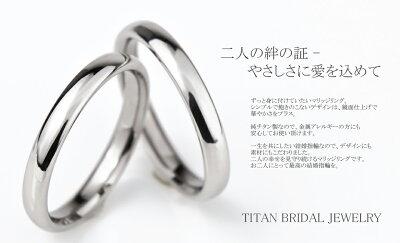 チタン結婚指輪(マリッジリング)鏡面仕上げペアリングプラチナイオンプレーティング加工商品【送料無料】刻印無料(文字彫り)金属アレルギーにも強いアレルギーフリーブライダルリングチタンマリッジリング刻印可能なチタン