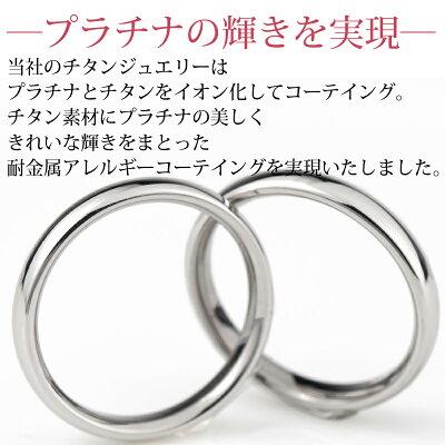 結婚指輪マリッジリングペアリングプラチナイオンプレーティング加工チタン日本製鏡面仕上げペアセット刻印無料(文字彫り)金属アレルギー対応アレルギーフリー安心