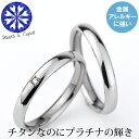 チタン 結婚指輪 マリッジリング プラチナ イオンプレーティング加工 日本製 鏡面仕上げ ペアリング ダイヤモンド付き…