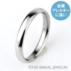 チタン 結婚指輪 純チタン マリッジリング プラチナ イオンプレーティング加工 日本製 単品 鏡面仕上げ 刻印無料(文字彫り) 金属アレルギーにも強い アレルギーフリー 安心 ブライダルリング 刻印可能
