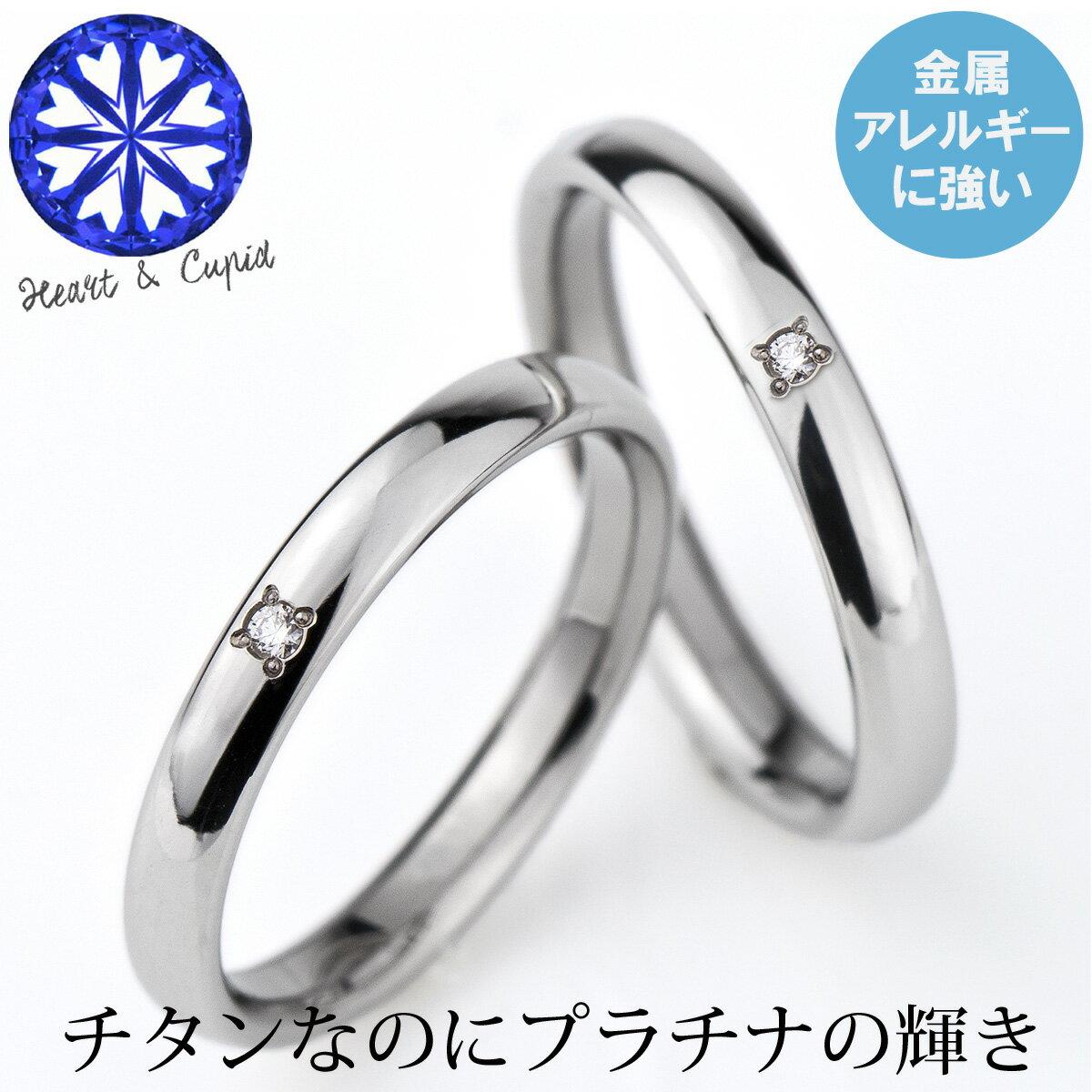 チタン 結婚指輪 マリッジリング プラチナ イオンプレーティング加工 日本製 鏡面仕上げ ペアリング ダイヤモンド付き ペアセット 刻印無料(文字彫り) 金属アレルギーにも強い アレルギーフリー 安心 ブライダルリング 刻印可能 純チタン ハート&キューピット