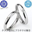 結婚指輪 ペアリング チタン マリッジリング プラチナ イオンプレーティング加工 ダイヤモンド付き 日本製 鏡面仕上げ…