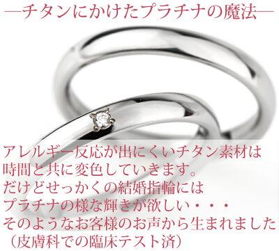 チタン結婚指輪純チタンマリッジリング日本製鏡面仕上げペアリングダイヤモンド付きペアセットプラチナイオンプレーティング加工刻印無料(文字彫り)金属アレルギーにも強いアレルギーフリー安心ブライダルリング刻印可能