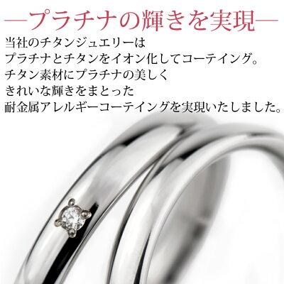 チタン結婚指輪マリッジリングプラチナイオンプレーティング加工日本製鏡面仕上げペアリングダイヤモンド付きペアセット刻印無料(文字彫り)金属アレルギーにも強いアレルギーフリー安心ブライダルリング刻印可能純チタンハート&キューピット
