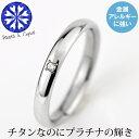 チタンリング 結婚指輪 マリッジリング ダイヤ 0.01ct プラチナ イオンプレーティング加工 日本製 単品 鏡面仕上げ 刻…