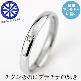 チタンリング 結婚指輪 マリッジリング ダイヤ 0.01ct プラチナ イオンプレーティング加工 日本製 単品 鏡面仕上げ 刻印無料 (文字彫り) 金属アレルギーにも強い アレルギーフリー 安心 ブライダルリング 刻印可能 ハート&キューピット ダイヤモンド