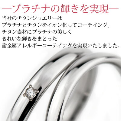 純チタン結婚指輪プラチナイオンプレーティング
