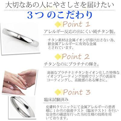 チタン結婚指輪マリッジリングダイヤ0.01ctプラチナイオンプレーティング加工日本製単品鏡面仕上げ刻印無料(文字彫り)金属アレルギーにも強いアレルギーフリー安心ブライダルリング刻印可能ハート&キューピットダイヤモンド