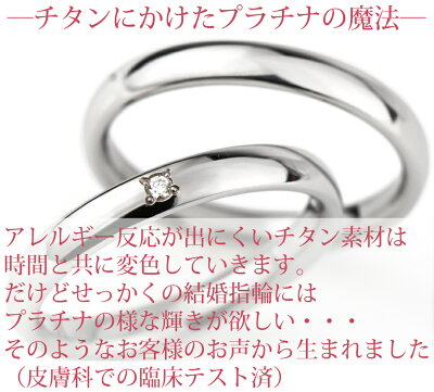 純チタン結婚指輪耐金属アレルギー