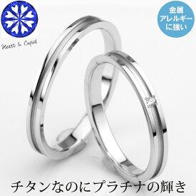 結婚指輪 純チタン マリッジリング 日本製 ダイヤモンド付き&なし ペアセット プラチナイオンプレーティング加工 刻印無料(文字彫り) 金属アレルギーにも強い アレルギーフリー 安心 ブライダルリング 刻印可能