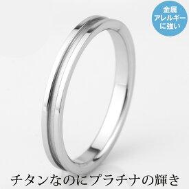 チタン 結婚指輪 純チタン マリッジリング 日本製 単品 鏡面仕上げ プラチナイオンプレーティング加工 刻印無料(文字彫り) 金属アレルギーにも強い アレルギーフリー 安心 ブライダルリング 刻印可能