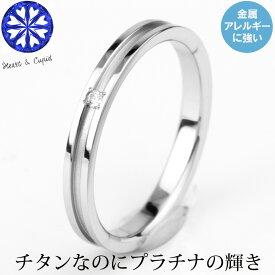 結婚指輪 ダイヤモンド付 プラチナ イオンプレーティング加工 純チタン マリッジリング チタン 日本製 単品 鏡面仕上げ 刻印無料(文字彫り) 金属アレルギーにも強い アレルギーフリー 安心 ブライダルリング 刻印可能