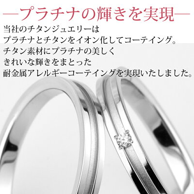 純チタン結婚指輪イオンプレーティングコーティング