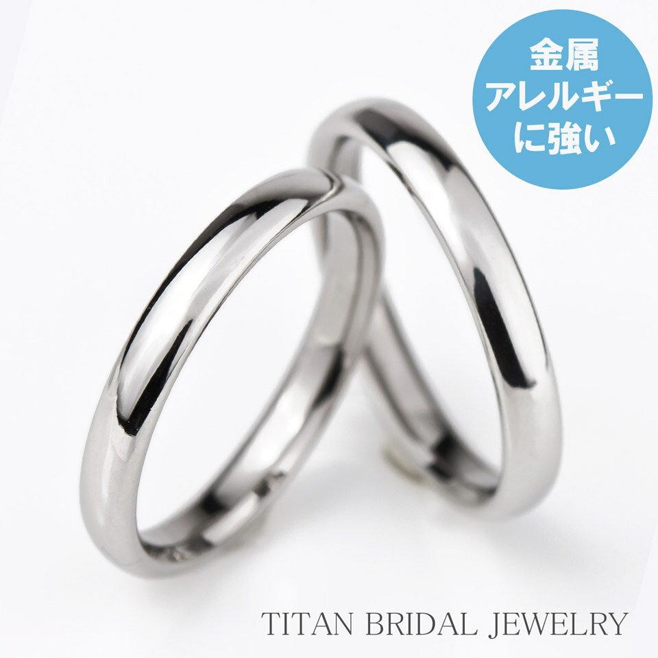 チタン 結婚指輪 純チタン マリッジリング 日本製 鏡面仕上げ ペアリング ペアセット プラチナイオンプレーティング加工 刻印無料(文字彫り) 金属アレルギーにも強い アレルギーフリー 安心 ブライダルリング 刻印可能(c)