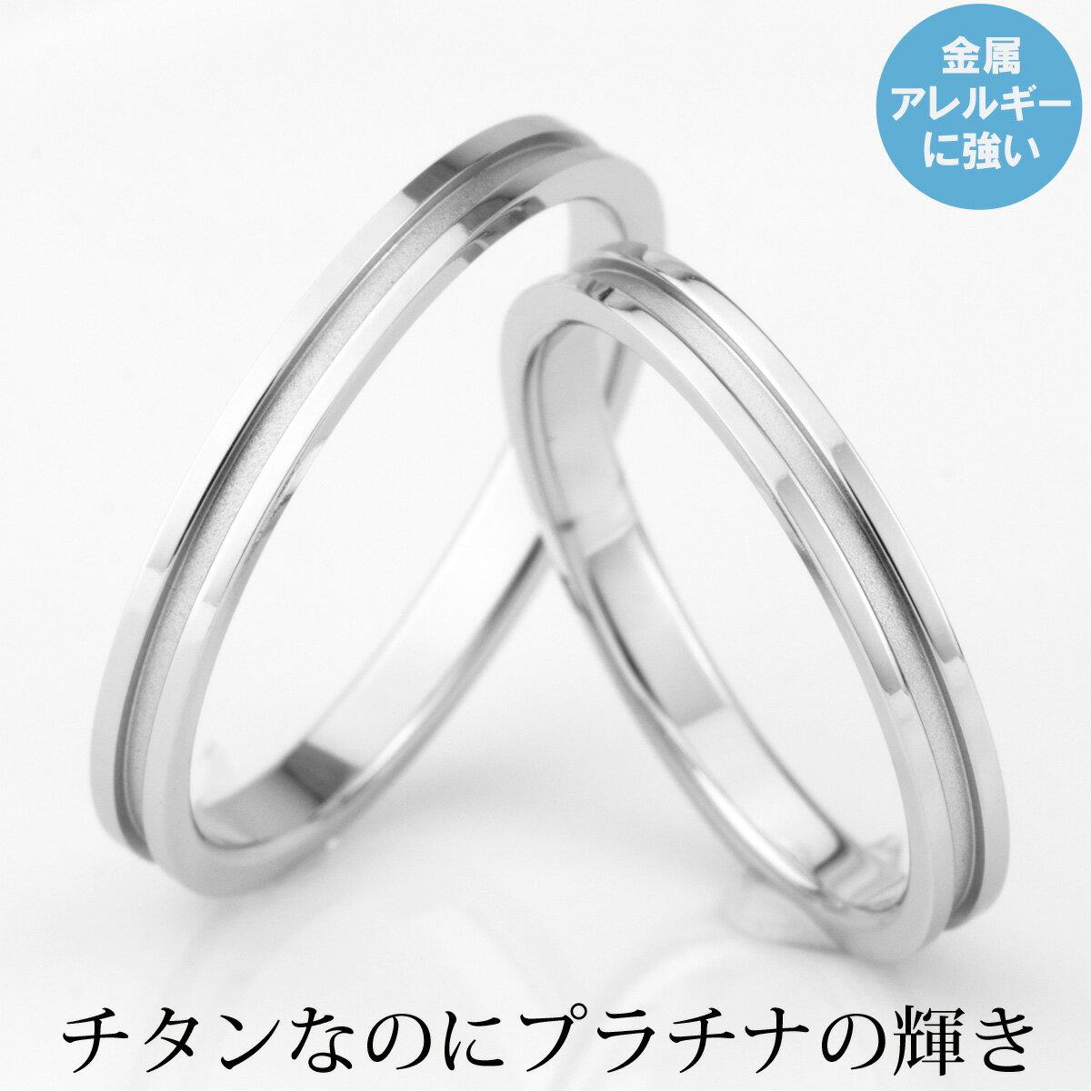 チタン 結婚指輪 純チタン マリッジリング 日本製 鏡面仕上げ ペアリング ペアセット プラチナイオンプレーティング加工 刻印無料(文字彫り) 金属アレルギーにも強い アレルギーフリー 安心 ブライダルリング 刻印可能