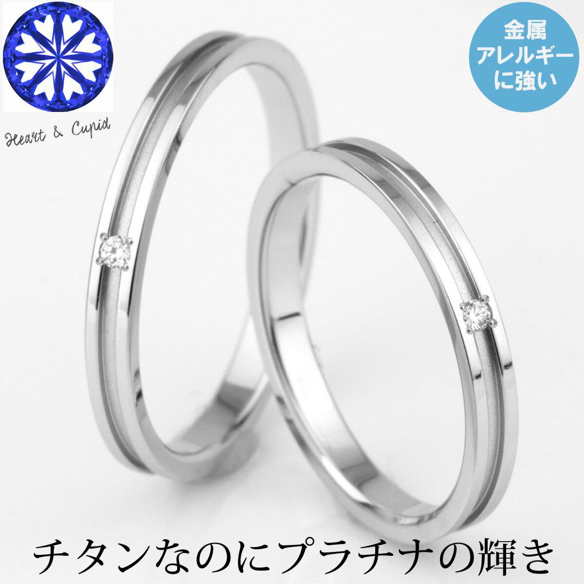 チタン 結婚指輪 純チタン マリッジリング 日本製 鏡面仕上げ ペアリング ダイヤモンド付き ペアセット プラチナイオンプレーティング加工 刻印無料(文字彫り) 金属アレルギーにも強い アレルギーフリー 安心 ブライダルリング 刻印可能