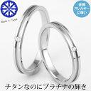 チタン 結婚指輪 純チタン マリッジリング 日本製 鏡面仕上げ ペアリング ダイヤモンド付き ペアセット プラチナイオ…