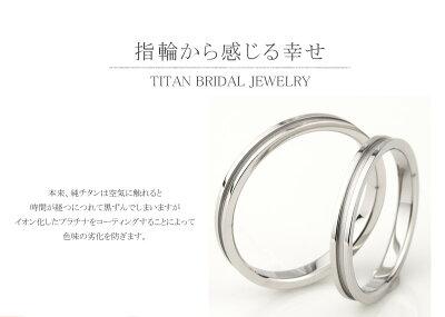 チタン結婚指輪(マリッジリング)鏡面仕上げペアリングプラチナイオンプレーティング加工商品【送料無料】刻印無料(文字彫り)金属アレルギーにも強いアレルギーフリーブライダルリングチタンマリッジリング刻印可能なチタン安心