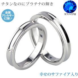 チタン 結婚指輪 純チタン マリッジリング サファイア入り 日本製 鏡面仕上げ ペアリング ペアセット プラチナイオンプレーティング加工 刻印無料(文字彫り) 金属アレルギーにも強い アレルギーフリー 安心 刻印可能